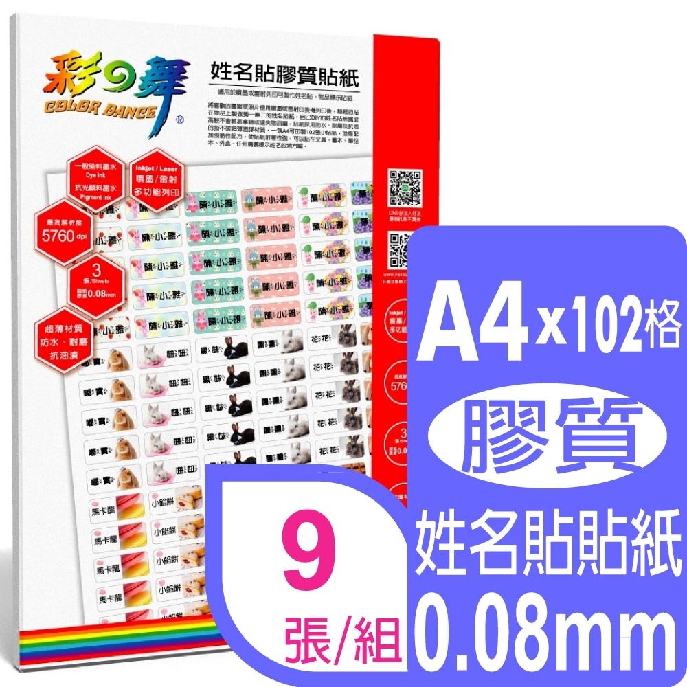 彩之舞 A4 姓名貼膠質貼紙 HY-H120*3包