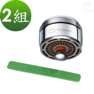 金德恩 台灣製造 2組 氣泡型出水觸控式省水開關省水器HP2065 (附軟性板手)