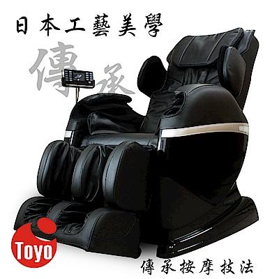 TOYO東丸 3D氣壓零重力按摩椅 [台灣系統]