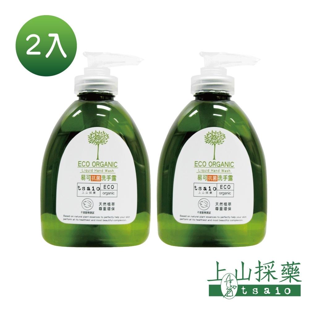tsaio上山採藥 易可抗菌洗手露 300ml(2入)
