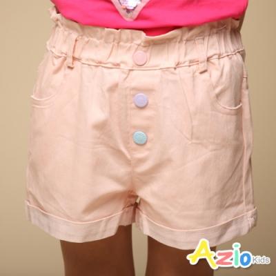 Azio Kids 女童 短褲 彩色鈕扣純色反摺休閒短褲(粉)
