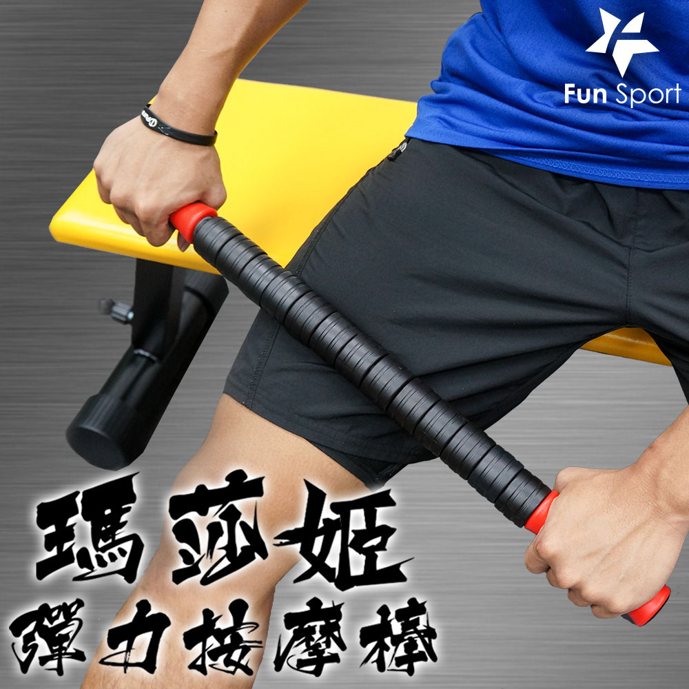 Fun Sport 瑪莎姬 舒筋滾輪彈力按摩棒 按摩軸 筋膜放鬆