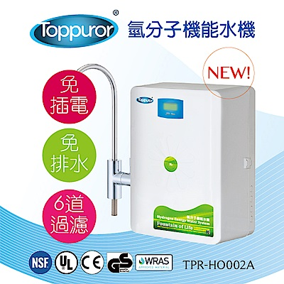 【泰浦樂 Toppuror】台式氫分子機能水機 (含安裝)TPR-HO002A