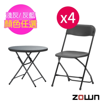 【ZOWN】Praxis 80矮圓桌+Alex 折疊椅x4(淺灰色/灰藍色)