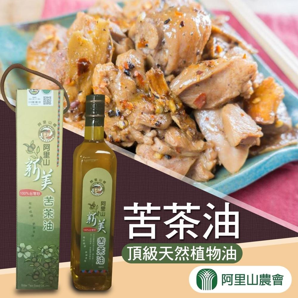 【阿里山農會】苦茶油 (500ml / 瓶  x1瓶)