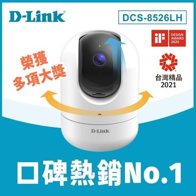 D-Link友訊 DCS-8526LH Full HD旋轉式無線網路攝影機