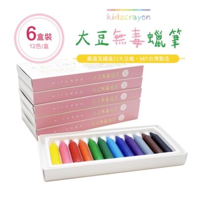 【Kidzcrayon】MIT大豆蠟筆 12色加長版 6盒價 (12色/盒)