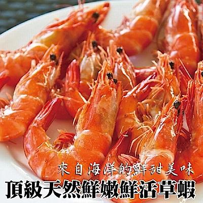 買3送3【海陸管家】新鮮活凍草蝦 共6盒(每盒300g/約16-20隻)
