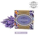 [英國Naturally European]滋潤保濕香皂-薰衣草 150g