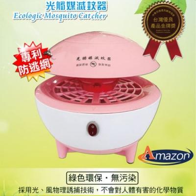 【Amazon嚴選】光觸媒加強型捕蚊燈 (台灣專利)