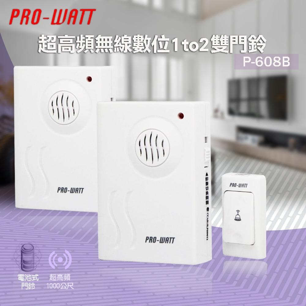 PRO-WATT 電池式超高頻無線數位門鈴(100公尺)(P-608B)