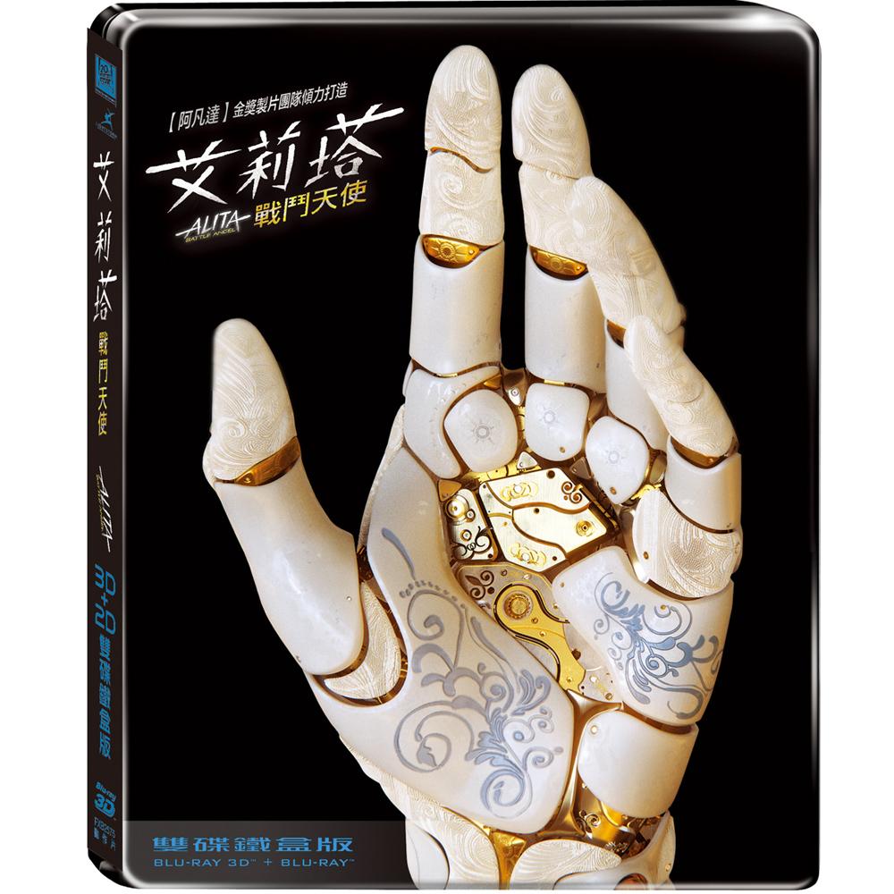 艾莉塔:戰鬥天使 3D+2D雙碟鐵盒版 藍光 BD