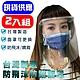 MIT 台灣製造 防飛沫全透明防護防霧面罩 全方位防護面罩(2入組) product thumbnail 2