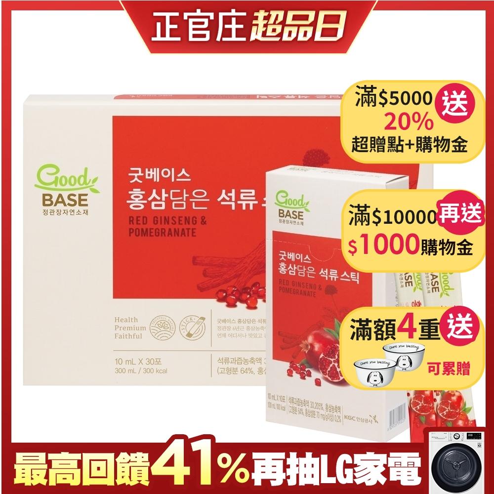 【正官庄】高麗蔘石榴精華飲-STICK (30入/盒)*3盒(買三送一)