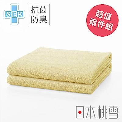 日本桃雪 SEK抗菌防臭運動大毛巾超值兩件組(奶油黃)