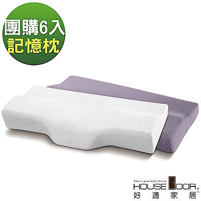 [團購6入組]House Door歐美熱銷款吸濕排濕表布-大3D護頸型釋壓記憶枕