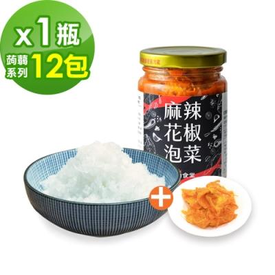 扒扒飯x樂活e棧 麻辣花椒泡菜1罐+低卡蒟蒻米12包