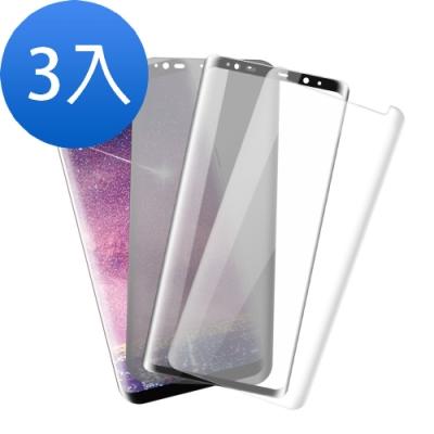 三星 S8 曲面 9H鋼化玻璃膜-超值3入組