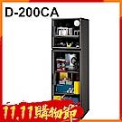 【限時下殺】防潮家 185公升電子防潮箱D-200CA