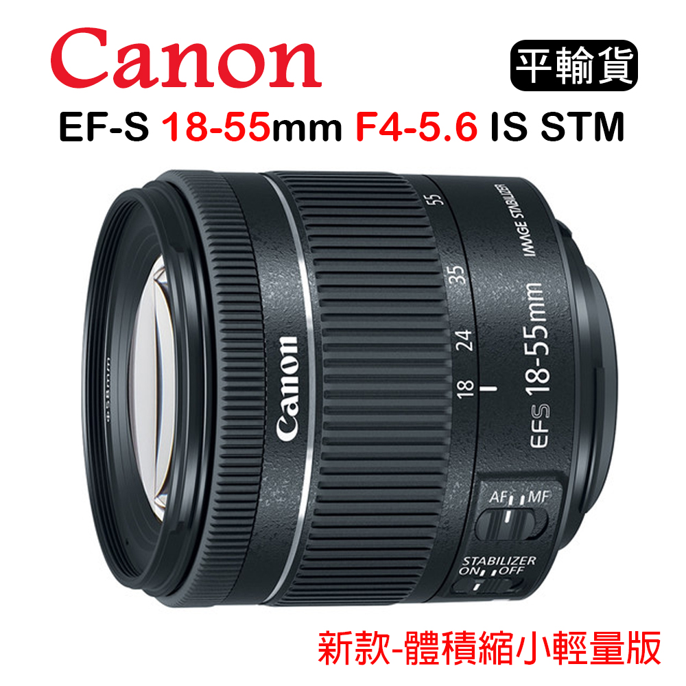 CANON EF-S 18-55mm F4-5.6 IS STM (平行輸入) 白盒