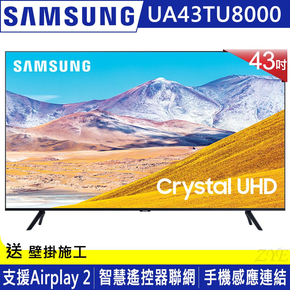 SAMSUNG三星 43吋 4K UHD連網液晶電視 UA43TU8000WXZW
