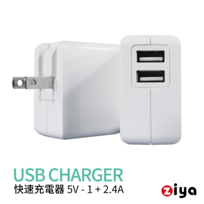 [ZIYA] Apple iPhone iPad 雙USB孔1A+2.4A充電器白色情人款