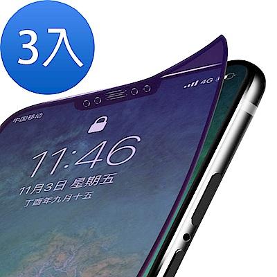 iPhone XS Max 軟邊 碳纖維 藍紫光 9H  防撞 防摔 保護貼 -超值3入組