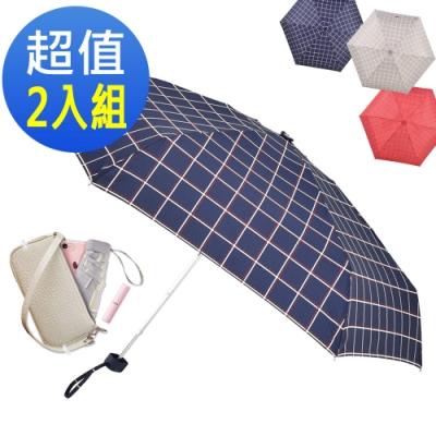 2mm 格彩風尚 晴雨兩用抗UV袖珍輕量手開傘 (超值2入組)