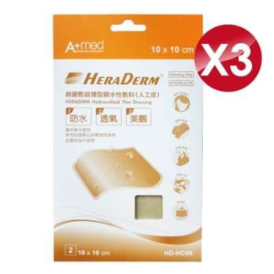 赫麗敷 HERADERM 超薄型親水性敷料 人工皮(10X10cm)-2片X3盒