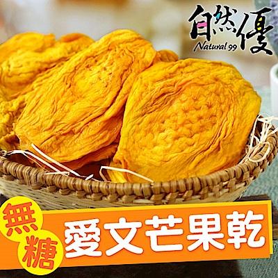 自然優 天然無糖愛文芒果乾(120g)