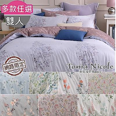 (限時下殺) Tonia Nicole東妮寢飾 100%精梳棉兩用被床包組(雙人任選)