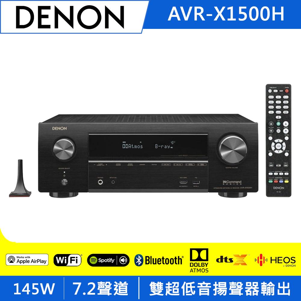 DENON 7.2聲道 AV環繞擴大機 AVR-X1500H