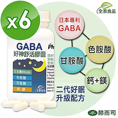 赫而司 日本PFI好神舒活植物膠囊(二代GABA好眠胺基酸)(60顆/罐*6罐組)