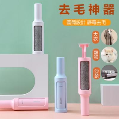 HALD 創意粘毛刷 滾筒式 家用 寵物粘毛器 靜電 除塵 除毛神器