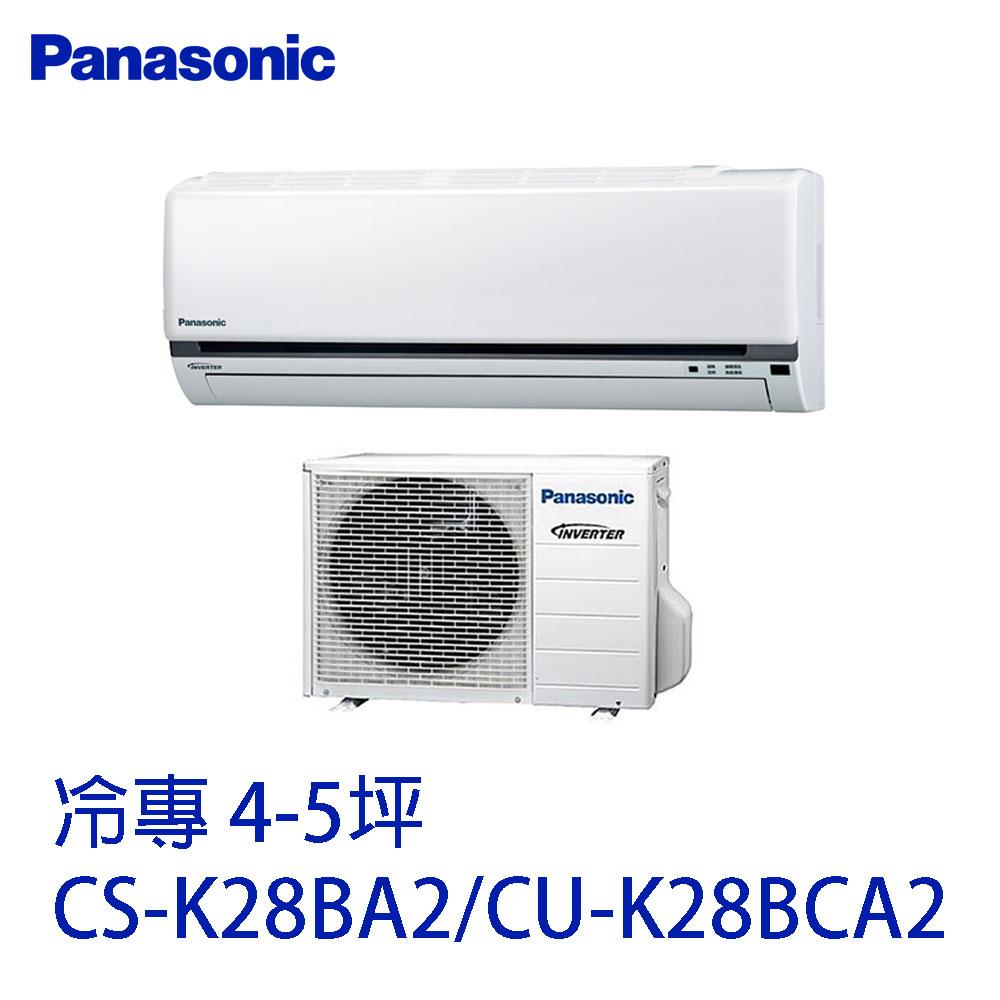 Panasonic 國際牌 變頻冷專 分離式冷氣 CS-K28BA2/CU-K28BCA2