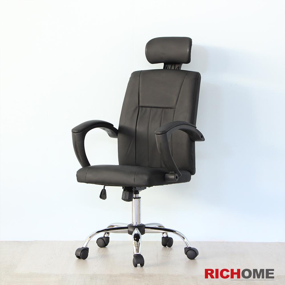 RICHOME 傑克高背皮面主管椅