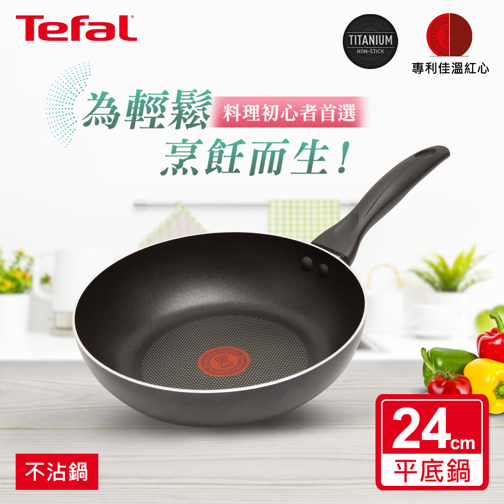 Tefal法國特福 爵士系列24CM不沾平底鍋