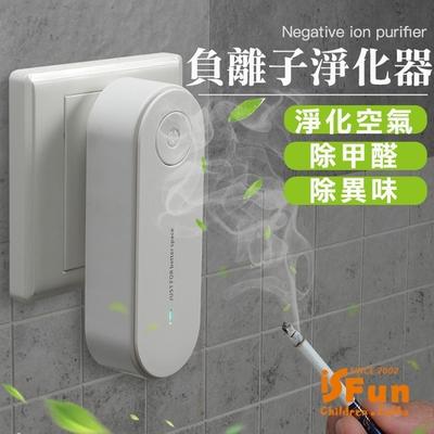 iSFun 一鍵極簡 除臭除異味負離子空氣淨化器 隨機色