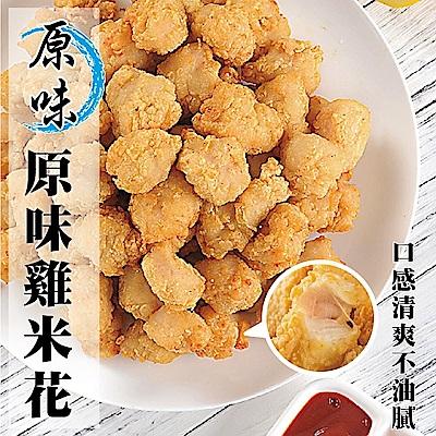 【海陸管家】酥脆一口骰子炸雞球8包(每包約250g)