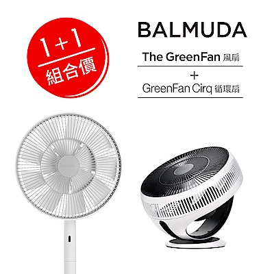 BALMUDA The GreenFan 風扇 GreenFan Cirq 循環扇