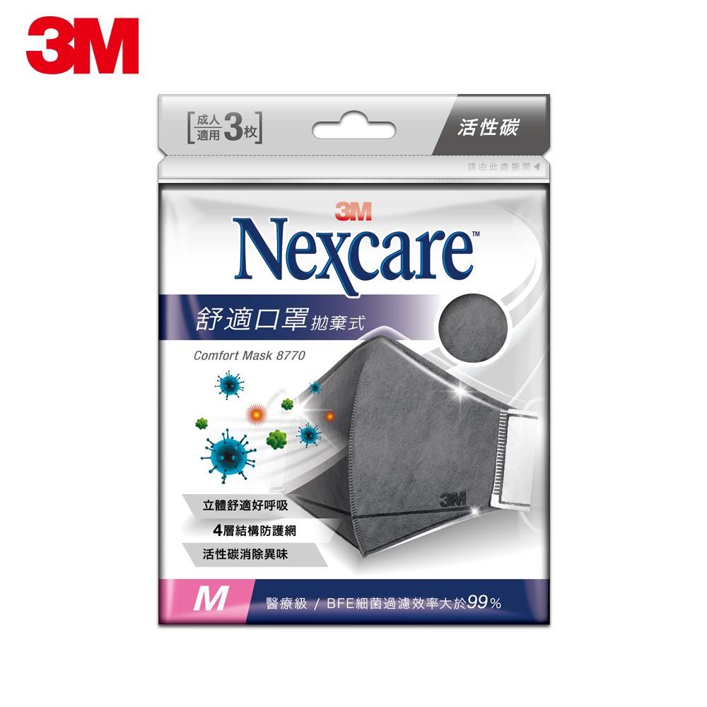 3M Nexcare 拋棄式活性碳舒適口罩 (M尺寸 / 3片包)