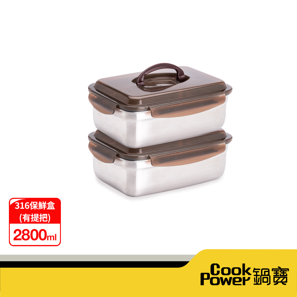 鍋寶316不鏽鋼提把保鮮盒2800ML二入組  EO-BVS2811Z2