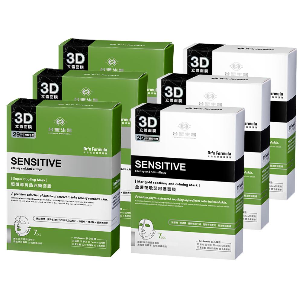 台塑生醫Dr's Formula-敏弱肌呵護面膜6入組(超微導*3盒+金盞花*3盒)