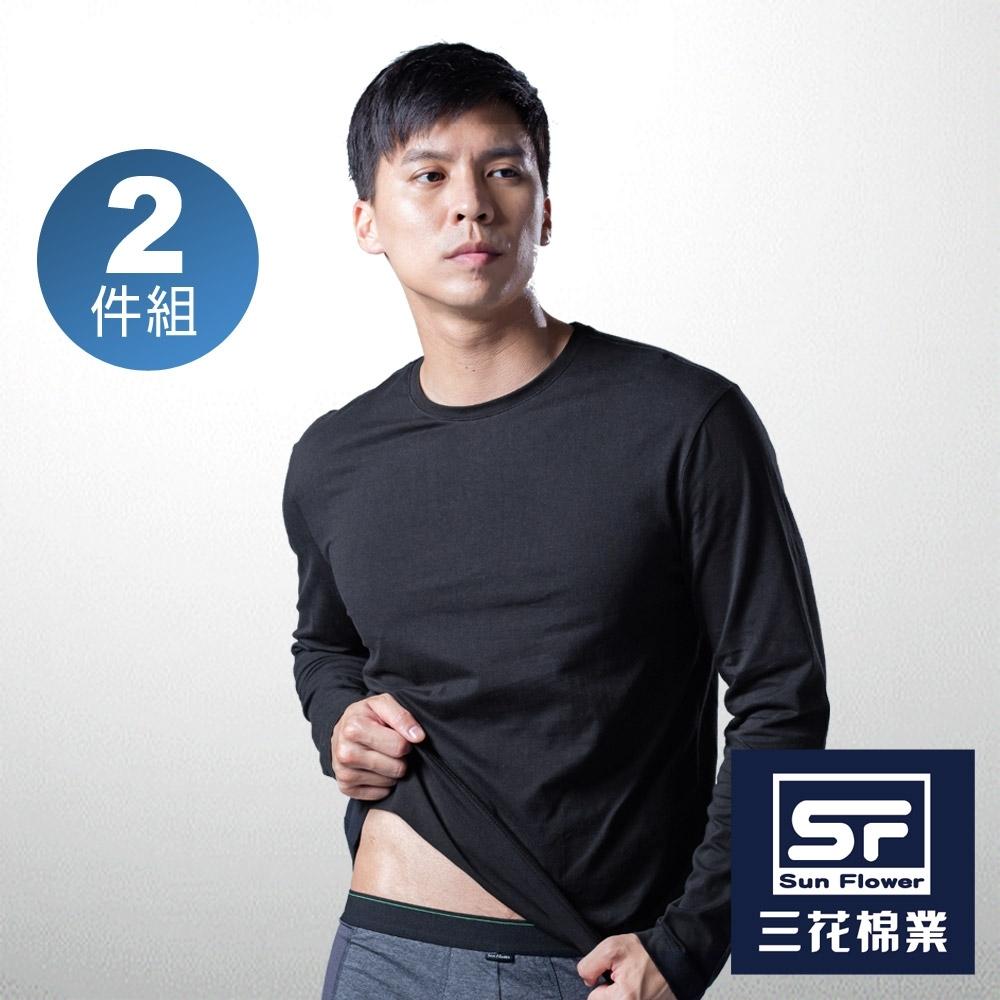 男長T 三花SunFlower彩色圓領長袖衫.長T恤.男內衣(2件)