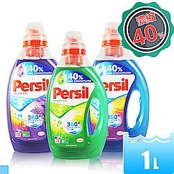 Persil 濃縮全效能洗衣凝露- 1L