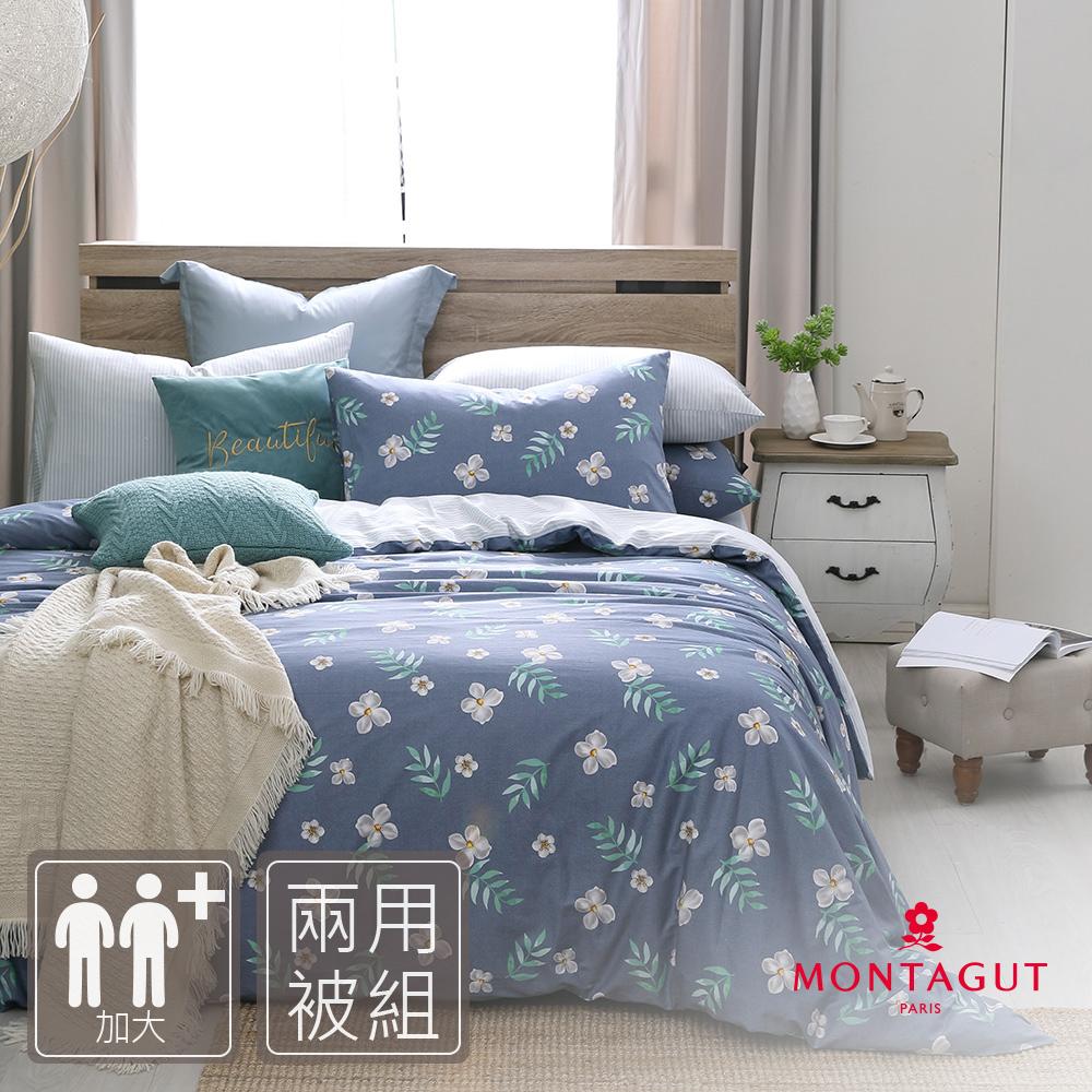 MONTAGUT-盧森堡-100%純棉-兩用被床包組 (加大)