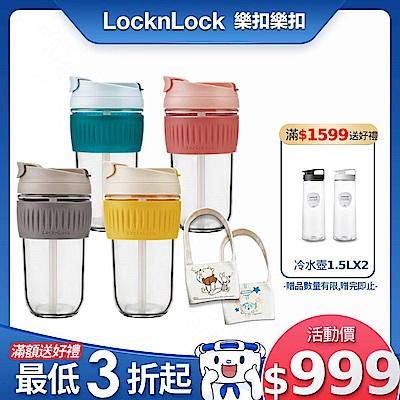 [共2杯2杯套] 樂扣樂扣北歐風兩用耐熱玻璃隨行杯500ML(附吸管)