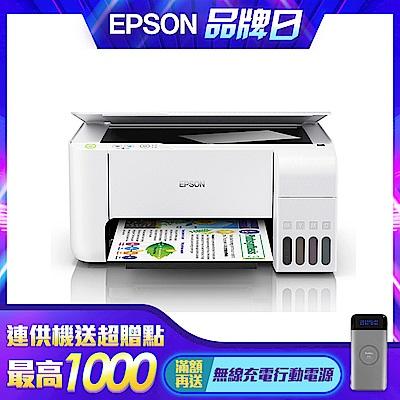 EPSON L3116 高速三合一連續供墨印表機