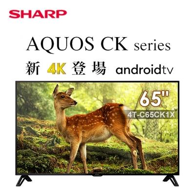 SHARP夏普65吋4K智慧連網液晶顯示器(含視訊盒)4T-C65CK1X