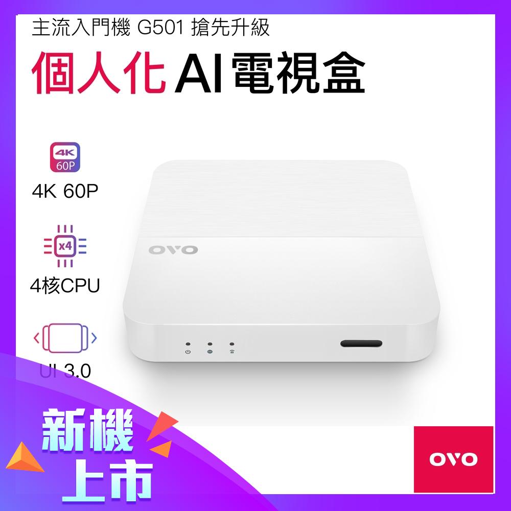 OVO 主力入門版個人化AI電視盒(OVO-G501)